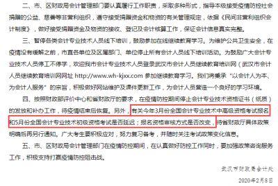 武汉市疫情防控期间做好初级会计职称通知