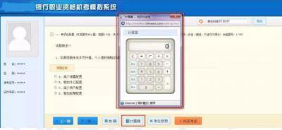"""银行从业资格考试系统自带""""计算器"""",这个如何操作使用"""