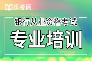 四川2020年银行从业资格考试报名入口