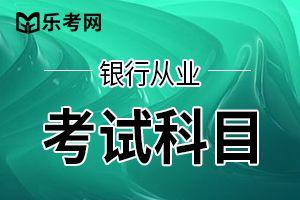 广西2020年银行从业资格考试报名入口