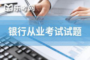 2020年中级银行从业资格考试法律法规基础备考题(四)
