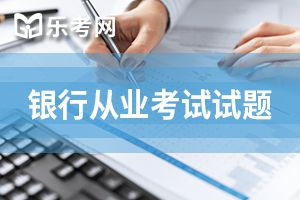 2020年中级银行从业资格考试法律法规基础备考题(一)