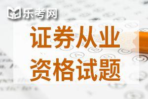 证券从业资格考试《法律法规》章节练习题(9)