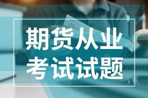 2020期货从业资格考试《法律法规》练习题(2)