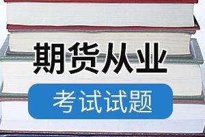 2020期货从业资格考试《法律法规》练习题(4)
