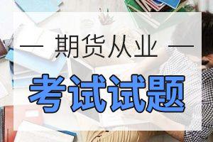 2020期货从业资格考试《法律法规》练习题(5)