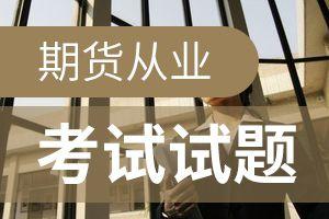 期货从业资格《法律法规》章节单选题(3)