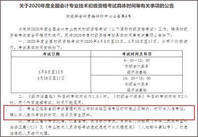 2020年初级会计考试时间延期,各地区准考证打印时间什么时候公布?