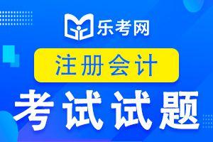 2015年注册会计师《审计》选择题及答案(5)