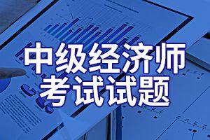 2020年经济师考试《中级经济基础》预习题(2)