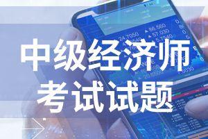 2020年经济师考试《中级经济基础》预习题(3)