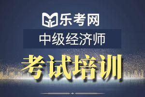 2020年经济师考试《中级经济基础》预习题(5)