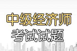 2015经济师考试《中级经济基础》练习题及答案(1)