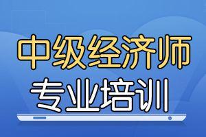 经济师考试《中级财政税收》精选习题(5)