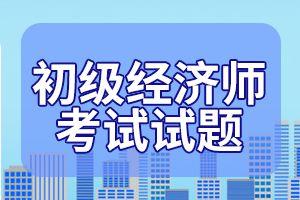 2020年经济师考试《初级金融》练习题(2)