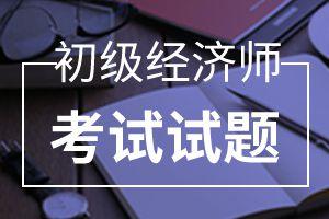 2017年经济师考试《初级财税经济》强化习题(3)