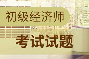 2017年经济师考试《初级财税经济》强化习题(4)