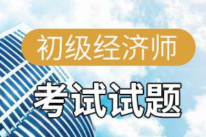2017年经济师考试《初级财税经济》强化习题(5)