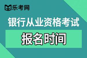 2020年上半年甘肃银行业专业资格考试报名入口