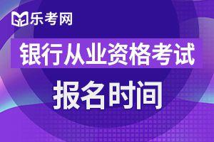 2020年上半年宁夏银行业专业资格考试报名入口