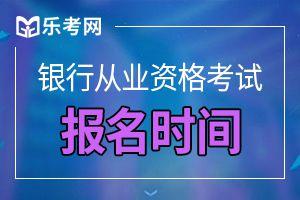2020年上半年陕西银行业专业资格考试报名入口