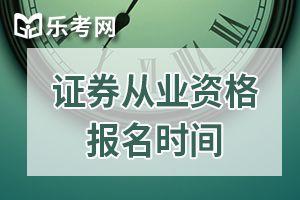 2020年证券业从业人员资格考试报名须知