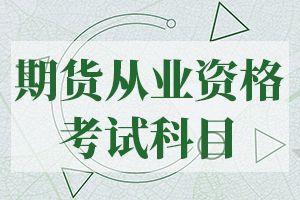 2020年期货从业资格报名官网中国期货业协会