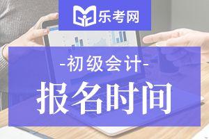 2020年福建初级会计师考试报名时间为11月1日-29日