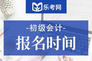 2020年海南初级会计师考试报名时间为11月1日-30日