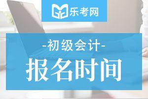2020年上海初级会计师报名时间为11月18-22\27-30日
