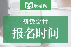 2020年贵州初级会计师考试报名时间为11月15日-30日