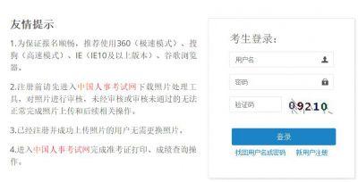 北京2020年度经济师报名入口