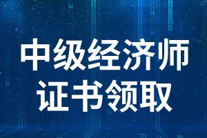 2019年嘉兴中级经济师证书领取通知