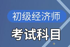 西藏2020年初中级经济师考试报名程序已公布