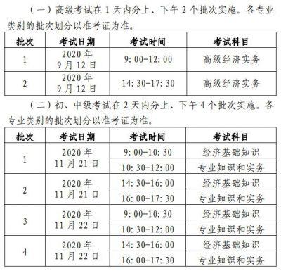 北京2020年经济师考试时间已公布