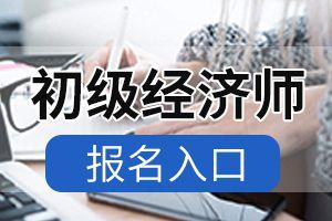 安徽2020年初中级经济师考试报名入口已开通