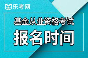 2020年9月基金从业资格考试报名时间为8月7日至9月4日