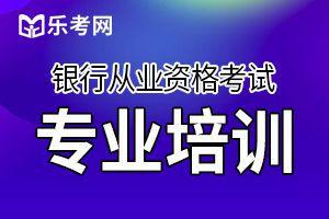 天津银行从业资格考试考场纪律与违规违纪处理规定