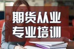 2020年9月期货从业资格考试报名时间7月27日开始!