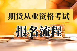 天津2020年9月期货从业资格考试报名流程须知