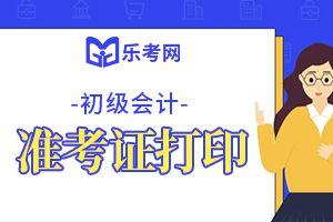 2020年广西的初级会计准考证打印时间确定