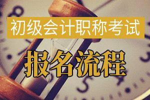 报名天津2020年初级会计考试的报名流程是怎样的?