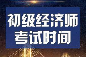 北京2020年初级经济师考试时间具体是在几号?