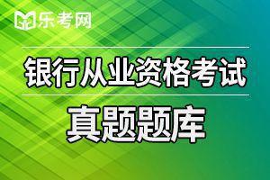 2020年银行从业考试《个人信贷(中级)》模拟试题1