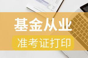 9月基金从业资格考试准考证打印时间和入口确定!