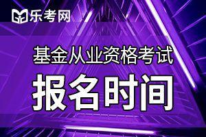 深圳10月基金从业资格预约考试报名时间进行中:9月14日-10月9日