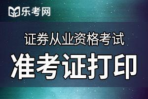沈阳证券从业资格考试准考证打印方法!