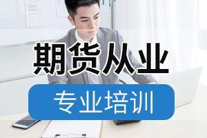 北京11月期货从业资格考试报名时间9月23日开始