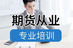 11月期货从业资格考试报名时间9月23日开始