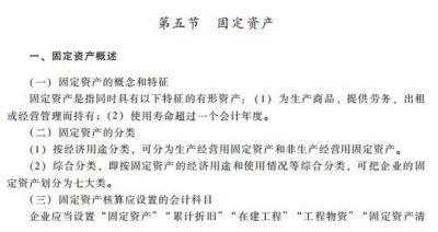 2020初级会计职称会计实务考试大纲——第二章